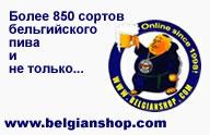 BelgianShop ����������� ����