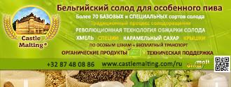 ����������� ����� Castle Malting
